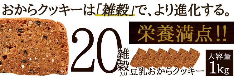 20雑穀クッキーバーバナー
