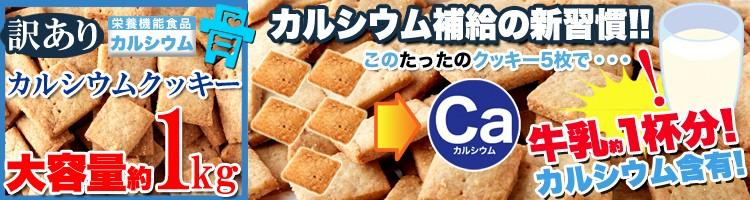 栄養機能食品!!カルシウムクッキー