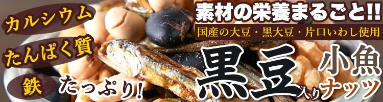 黒豆入り!!小魚ナッツ