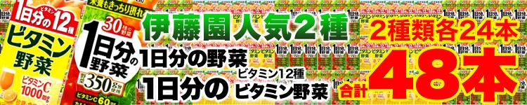 伊藤園2種48本野菜ジュースバナー