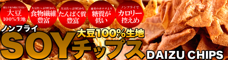 大豆チップスバナー