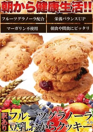 【訳あり】フルーツグラノーラ豆乳おからクッキー250g