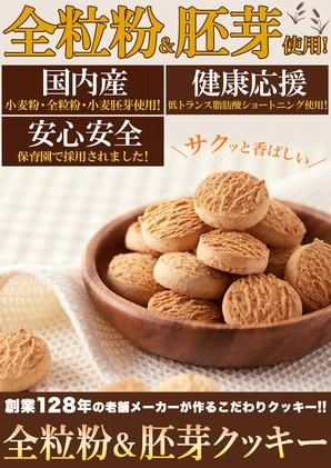 全粒粉&胚芽クッキー200g