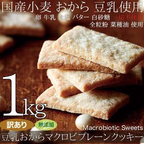 すべての原料が自然由来。【訳あり】豆乳おからマクロビプレーンクッキー1kg