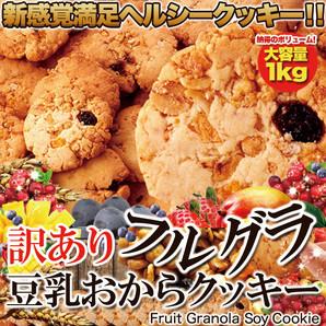 ※2017/10/26販売終了※新感覚ヘルシークッキー☆【訳あり】フルグラ豆乳おからクッキー1kg
