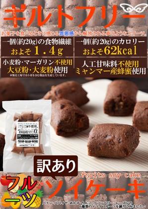 大豆粉と大麦粉を使用して小麦粉は不使用!!【訳あり】フルーツソイケーキ200g