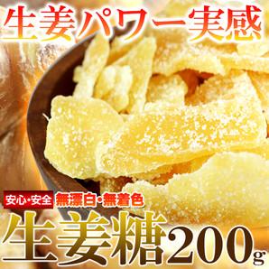 ※2016/08/10販売一時停止※生姜糖200g(メール便可能サイズ)
