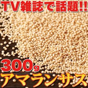 鉄分、カルシウムが豊富!!栄養価抜群!!のスーパーフード☆アマランサス300g