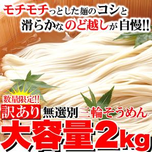 訳あり☆無選別三輪素麺(そうめん)大容量2kg≪常温≫