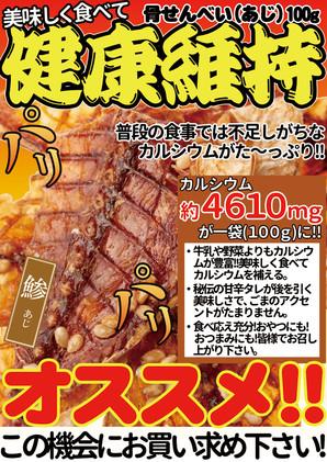 【小分けmarket】骨せんべい(あじ)100g