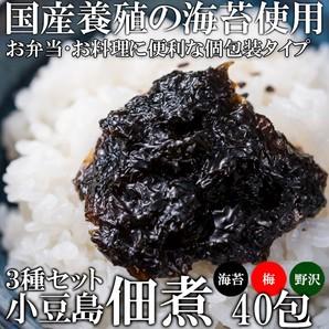 【ゆうパケット出荷】便利な個包装!こだわりの小豆島佃煮3種類(20包入り×2袋)