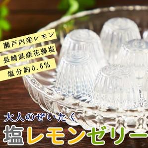 瀬戸内レモンと長崎の花藻焼き塩を使用!!大人のぜいたく塩レモンゼリー大容量50個入り