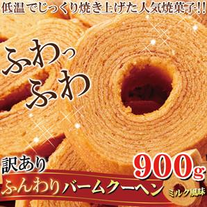 【訳あり】ふんわりバームクーヘンミルク風味900g