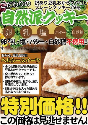 【小分けmarket】訳あり豆乳おからマクロビプレーンクッキー250g