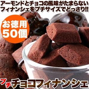 アーモンドとチョコの風味がたまらない!!プチチョコフィナンシェ50個