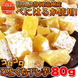 静岡遠州産【べにはるか】ひとくち干し芋80g