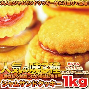 ※2018/12/18販売終了※特別限定セット☆香ばしく甘酸っぱい美味しさ!!ジャムサンドクッキー3種1kg≪常温≫