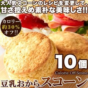 炭水化物好きダイエッター必見!!カロリー約30%オフ!!豆乳おからスコーン10個
