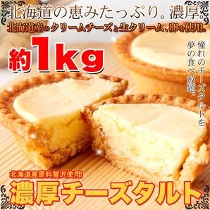 【訳あり】濃厚チーズタルトどっさり1kg ≪常温≫