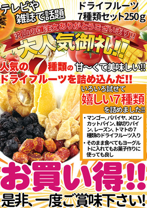 【小分けmarket】ドライフルーツ7種類セット250g