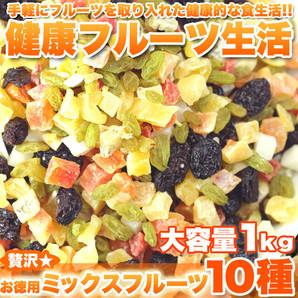 贅沢☆お徳用ミックスフルーツ10種類どっさり1kg≪常温≫