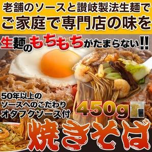 【ゆうパケット出荷】もちもち讃岐麺とオタフクソースが食欲そそる焼きそば5食(90g×5)