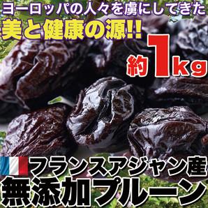 美と健康の源!!フランスアジャン産【無添加】プルーン1kg