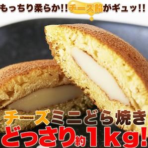 【限定店舗様のみお取り扱い可】ぎっしり詰まったチーズ餡がたまらない!!【業務用】もっちりチーズミニどら焼き1kg