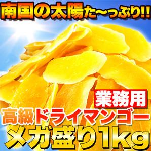 【業務用】高級ドライマンゴーメガ盛り1kg≪常温≫