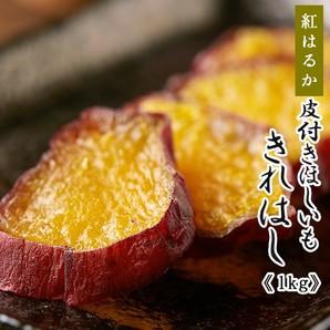【限定店舗様のみ取り扱い可】長崎県産紅はるか皮付き干し芋1kg