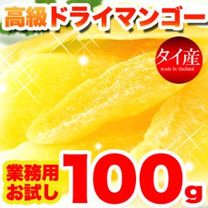 【お試し】高級ドライマンゴー100g【メール便可サイズ】≪常温≫
