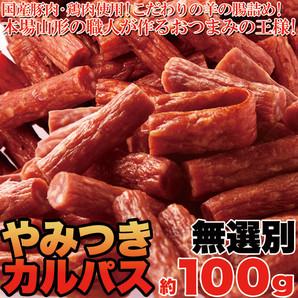 【メール便出荷可能商品 (倉庫納品)】肉の旨味がぎゅーっと凝縮!【無選別】やみつきカルパス約100g
