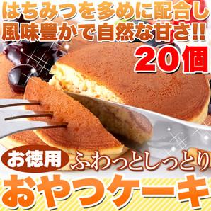 ※2019/1/21販売終了※はちみつ多めで優しい甘さ!!【お徳用】ふわっとしっとりおやつケーキ20個