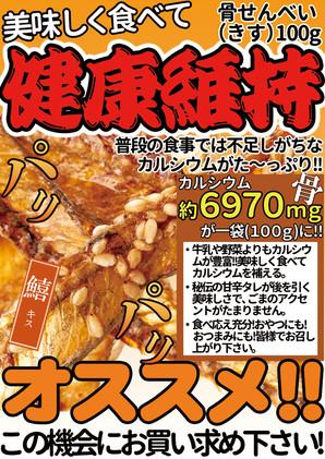 【小分けmarket】骨せんべい(きす)100g