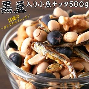 たんぱく質、カルシウム、鉄たっぷり!国産いわしと大豆使用!!【業務用】黒豆入り!!小魚ナッツ500g