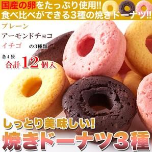 ※限定店舗様のみお取り扱い可※ 揚げていないからしっとり美味しい!!焼きドーナツ3種合計12個(プレーン・アーモンドチョコ・イチゴ各4個)