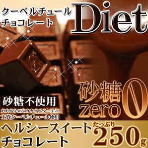※2019.3.20販売終了※砂糖不使用!!ヘルシースイートチョコレートたっぷり250g