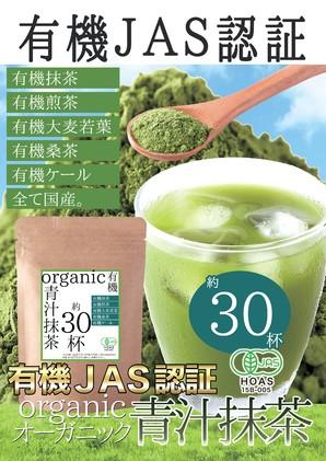 国産有機JAS認証オーガニック青汁抹茶45g