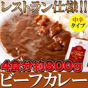 【ゆうパケット出荷】レストラン用ビーフカレー中辛約800g(200g×4袋)