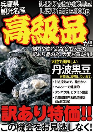 【小分けmarket】訳あり高級丹波黒豆しぼり甘納豆300g