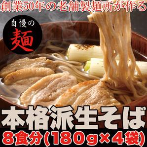 【ゆうパケット出荷】本格派生そば8食(180g×4袋)