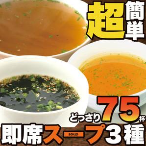 【ゆうパケット出荷】即席スープ3種75包(中華×25包・オニオン×25包・わかめ×25包)