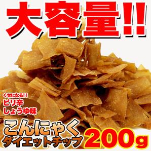 お徳用☆ダイエットこんにゃくチップ200g≪常温≫