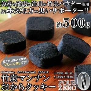 3つのチカラで強力サポート!!竹炭パウダー使用!【訳あり】竹炭マンナンおからクッキー500g