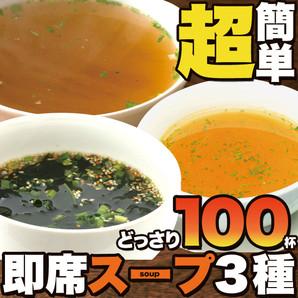 ※2019/1/21販売終了※即席スープ3種100包(中華×30包・オニオン×40包・わかめ×30包)