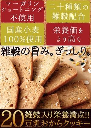 20雑穀入り栄養満点!!豆乳おからクッキー200g