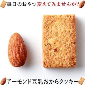 【限定店舗様のみお取り扱い可】大注目のアーモンド効果をプラス!!【訳あり】アーモンド豆乳おからクッキー1kg