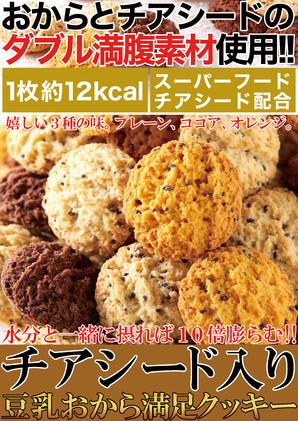 ※2018/12/18販売終了※チアシード入り豆乳おから満足クッキー150g
