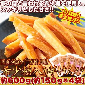 【ゆうパケット出荷】国産の黄金千貫使用!!希少糖入り芋けんぴ600g(150g×4袋)