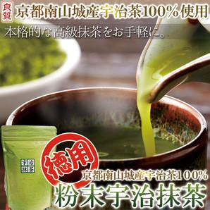 【徳用】京都南山城産宇治茶100%!!粉末宇治抹茶200g